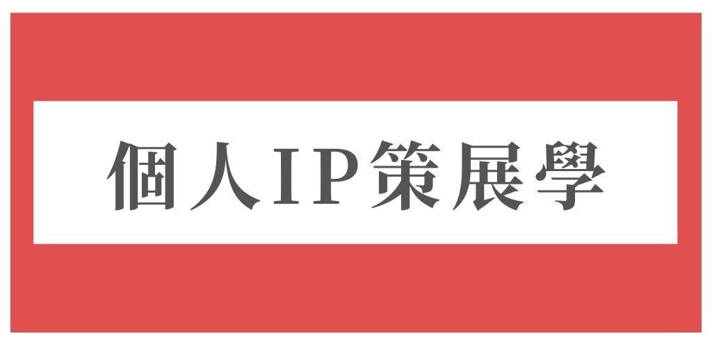 個人IP策展學