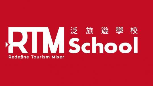 泛旅遊學校